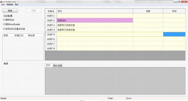 Amlogic USB_Burning_Tool(晶晨烧录工具)V2.1.6.8 官方版