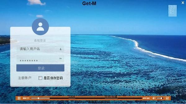 Get-Me(不限速的下载软件)V1.0 免费版