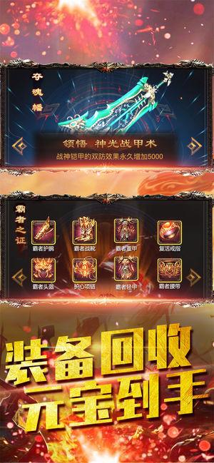 皇城宝藏V1.0 苹果版