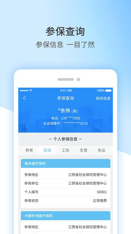 江西人社V1.0 安卓版