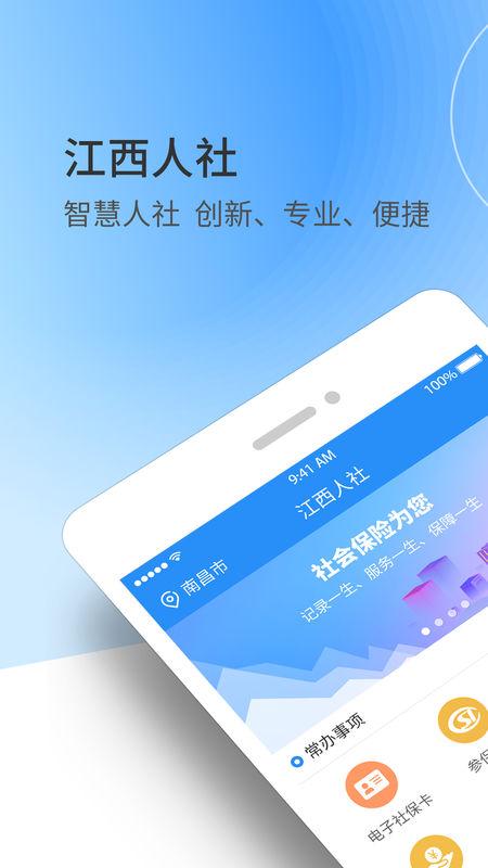 江西人社V1.1.0 苹果版