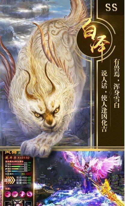 九州神兽录V3.3.0 安卓版