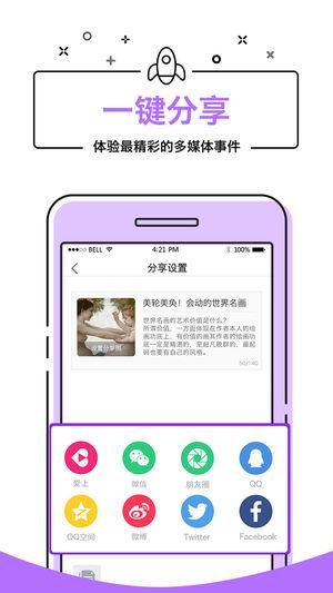 爱上V3.4 苹果版
