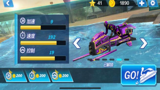 极速赛艇V1.0 苹果版