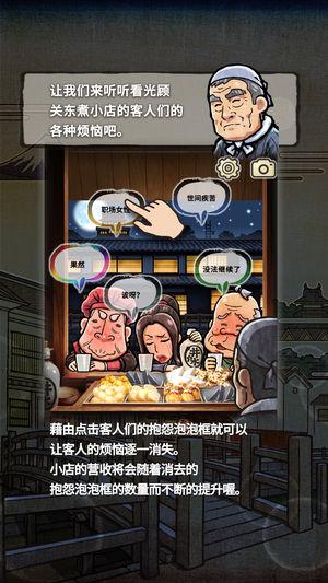 关东煮店人情故事2V2.1.0 苹果版