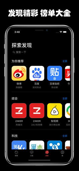 今日热榜V1.0 苹果版