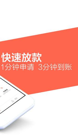 美威贷款V1.1.1 苹果版