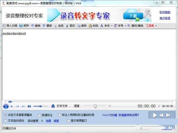 录音整理校对专家V4.6 免费版