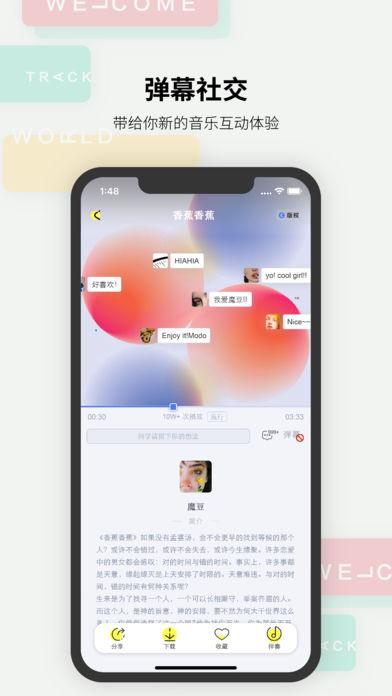 造音online V1.2 蘋果版