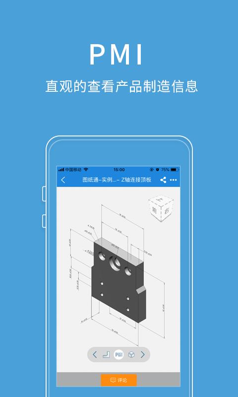 图纸通V1.12 安卓版