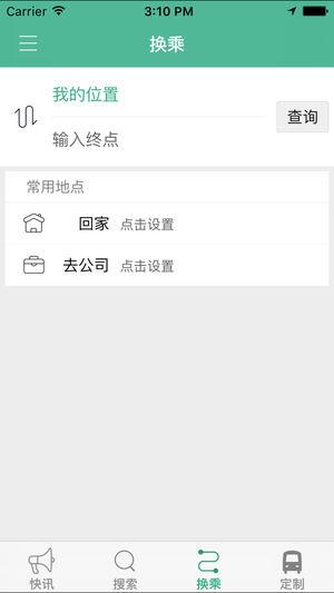 邓州行V1.0 苹果版