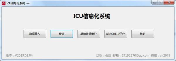 ICU信息化系统V2019.02.04 官方版