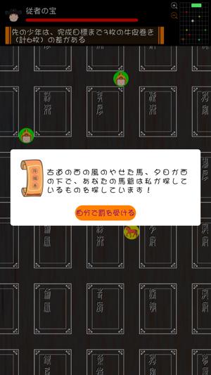 解救长安V1.0 苹果版