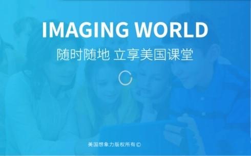 想象力世界V1.0 安卓版