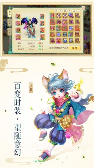 梦幻飞仙录V1.1.6.1 苹果版