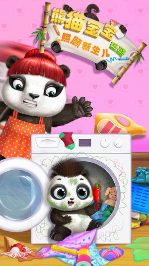 照顾熊猫宝宝璐璐V2.0 苹果版