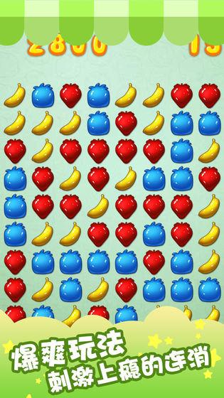 水果缤纷消消消V1.0 安卓版