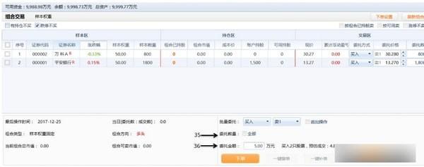君弘君融交易系统V2.9.0.1 官方版