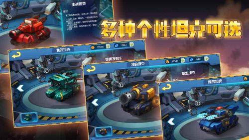 超神坦克手V1.0 安卓版