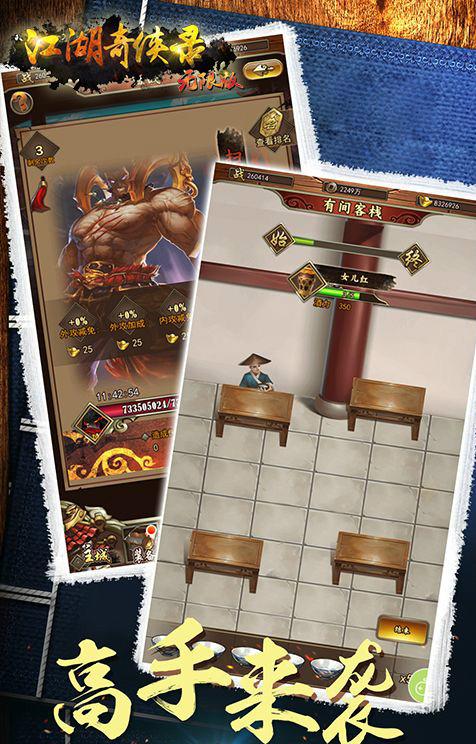 江湖奇侠录变态版V1.03 变态版