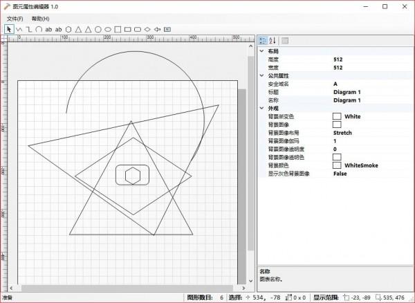快手图元编辑器V1.0 免费版
