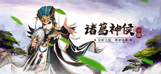 三国诸葛神侯V1.0 苹果版