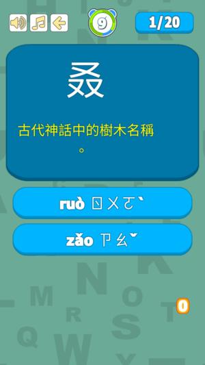 生僻字词大挑战V1.0 苹果版