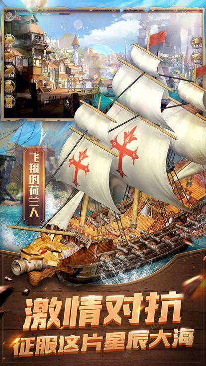 盛世大航海V1.0 苹果版