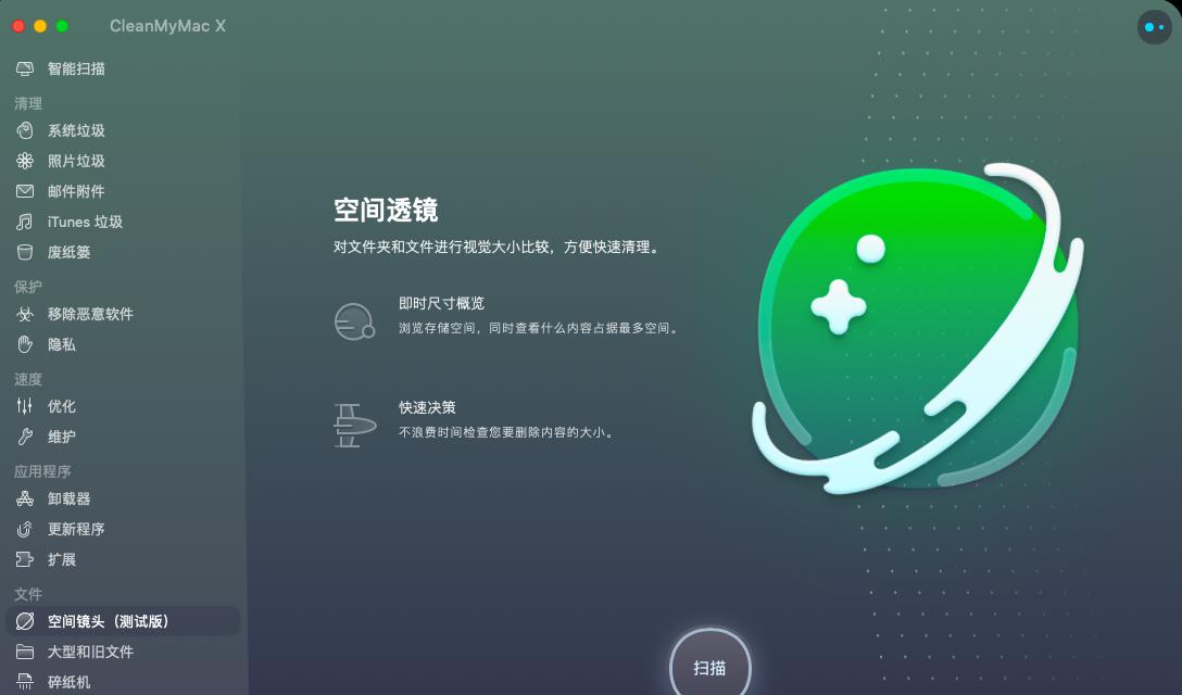 CleanMyMac XV4.3.0 简体中文版