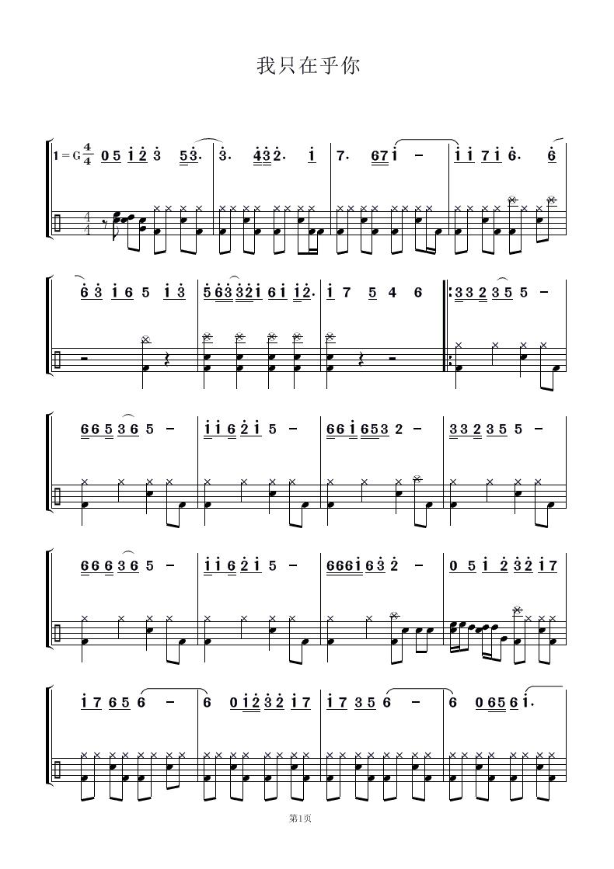 作曲大师音乐梦想家V9.2 中文版