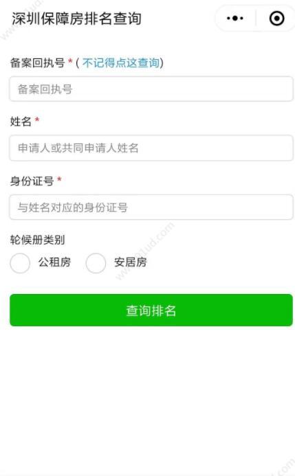深圳保障房排名查询