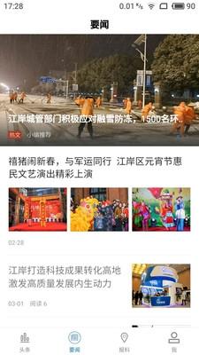 长江金岸V1.0.0 安卓版