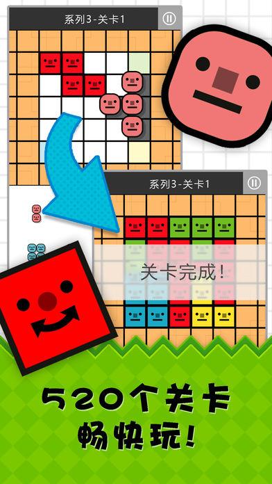 方块拼拼拼V1.0 苹果版