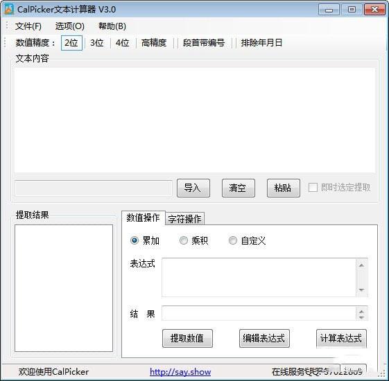 CalPicker文本计算器V3.0 官方版