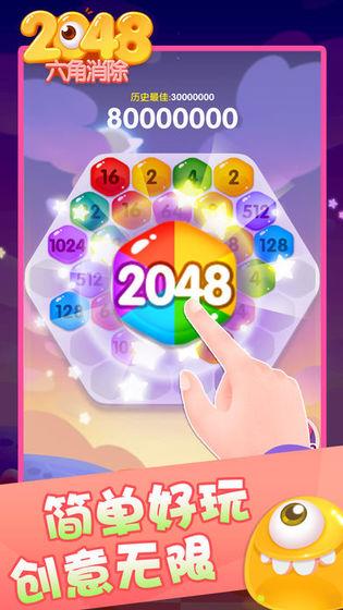 2048六角消除V1.1.0 苹果版