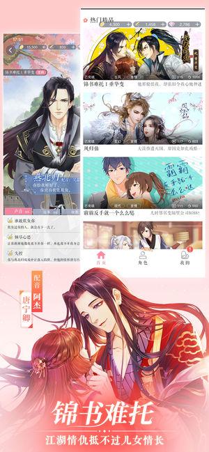 恋世界V2.0 苹果版