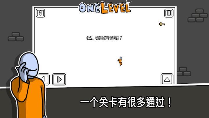 一关:火柴人逃脱V1.1 安卓版