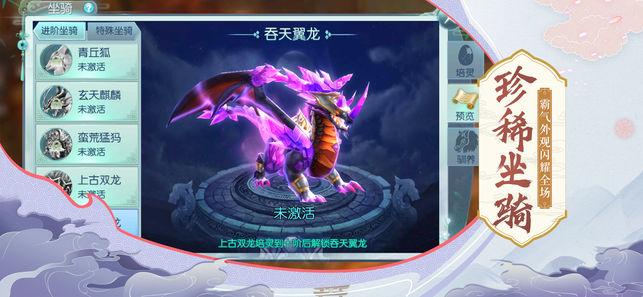 魔剑永恒V1.0 苹果版