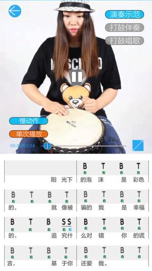 橙石音乐课V2.0.27 安卓版