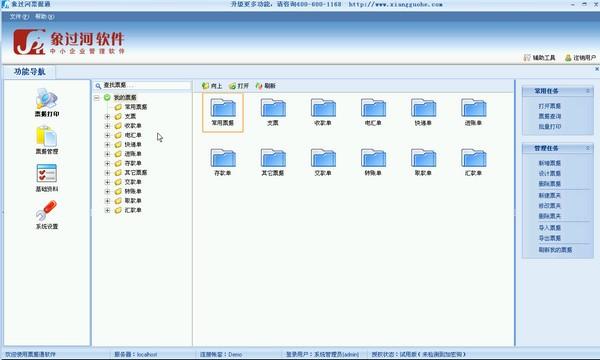 象过河票据通管理软件V1.4.66 免费版