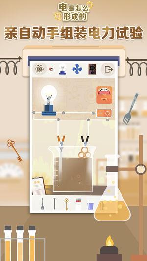电是怎么形成的V1.0 苹果版