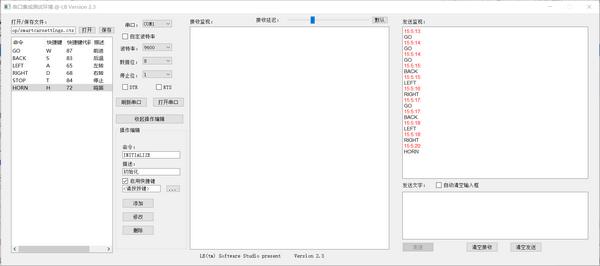 串口集成测试环境工具V2.3 绿色版