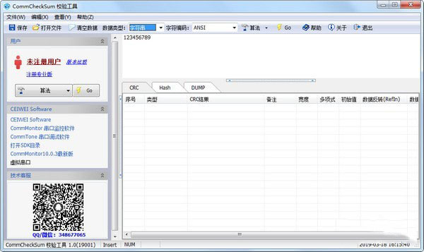 CommCheckSum校验工具V1.0 官方版