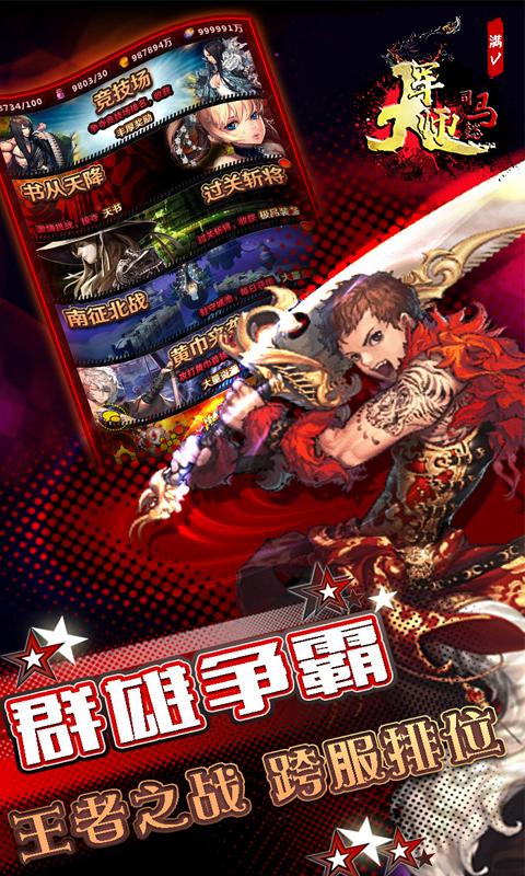 大军师司马懿变态版V1.0.2 BT版