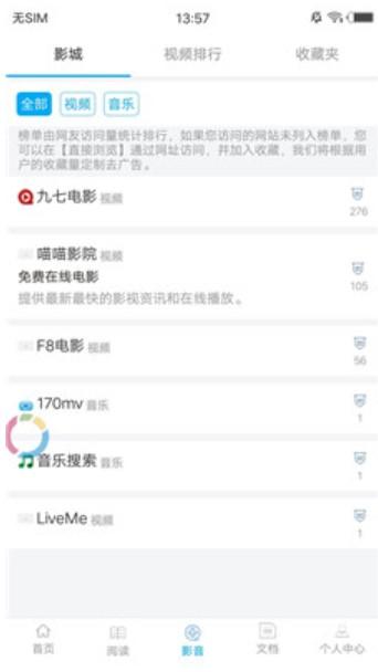 小羊搜搜V1.0.9 安卓版