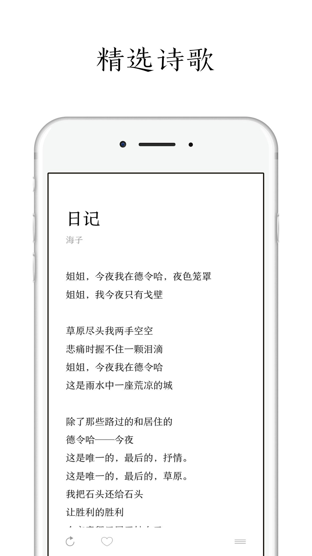 每天读点诗歌V1.1 安卓版