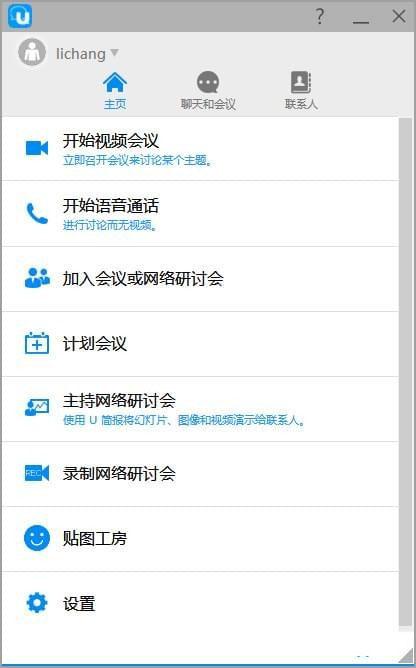 U通讯V4.8.0 官方版