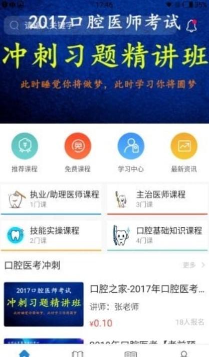 口腔之家V1.0.0 安卓版