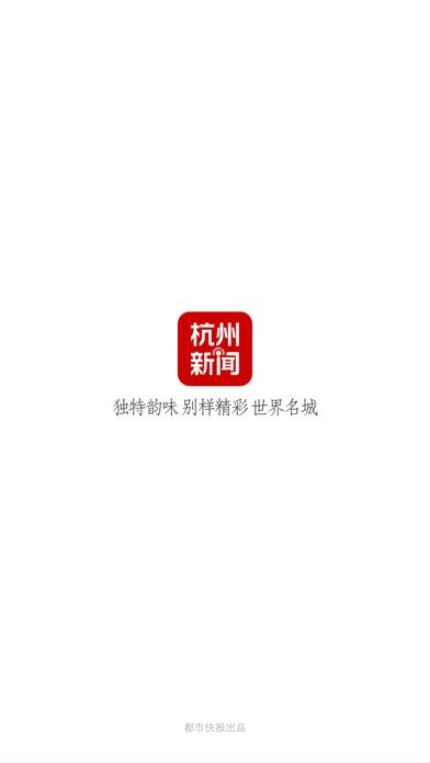 杭州新闻V7.1.0 苹果版