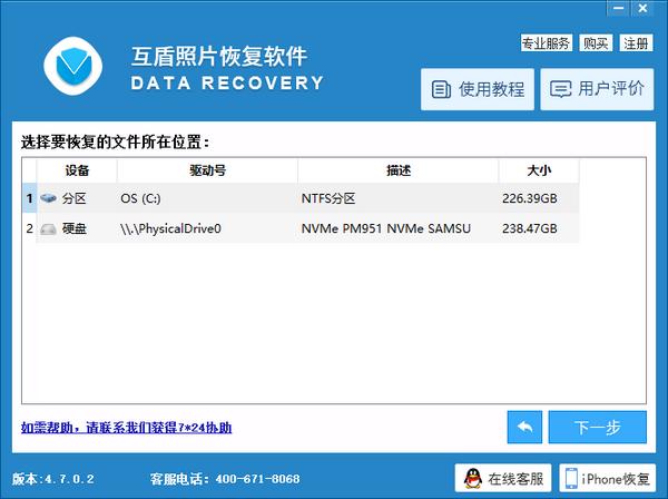 互盾照片恢复软件V4.7.0.2 官方版